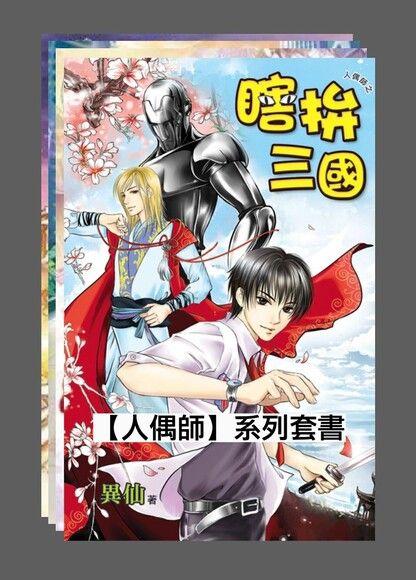 【人偶師】系列套書(共4本)