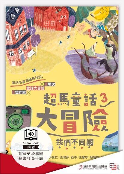 超馬童話大冒險3:我們不同國(有聲書)