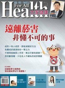大家健康雜誌 06月號/2013 第316期