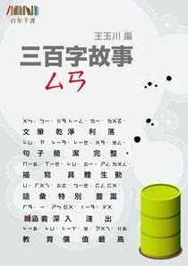 三百字故事(3)
