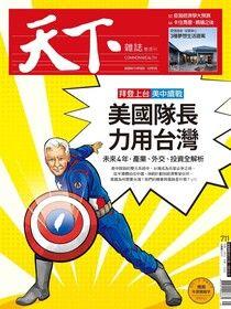 天下雜誌 第711期 2020/11/18【精華版】