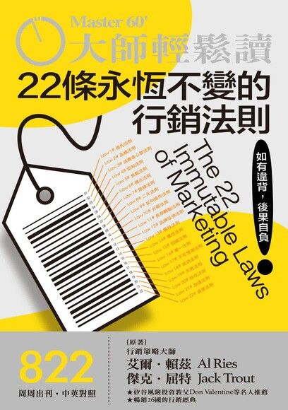 大師輕鬆讀 NO.822 22條永恆不變的行銷法則