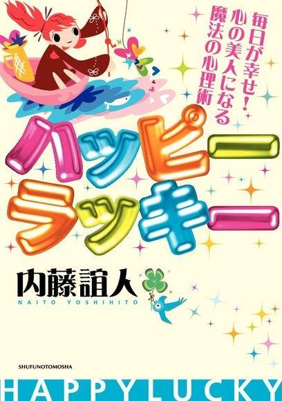 Happy Lucky(日文書)