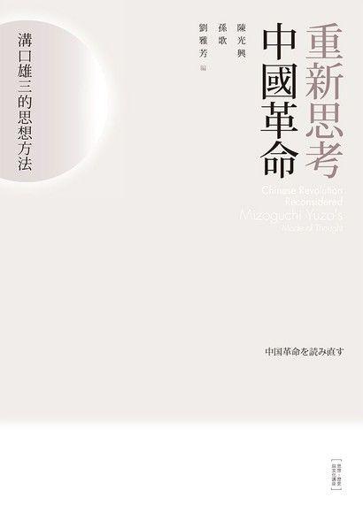 重新思考中國革命