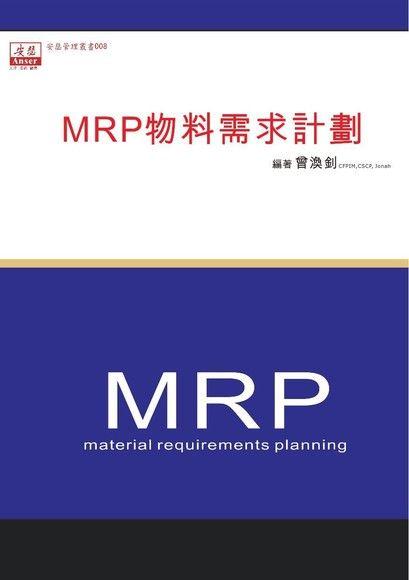 MRP物料需求計劃