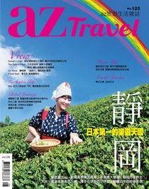 AZ Travel 08月號/2013 第125期