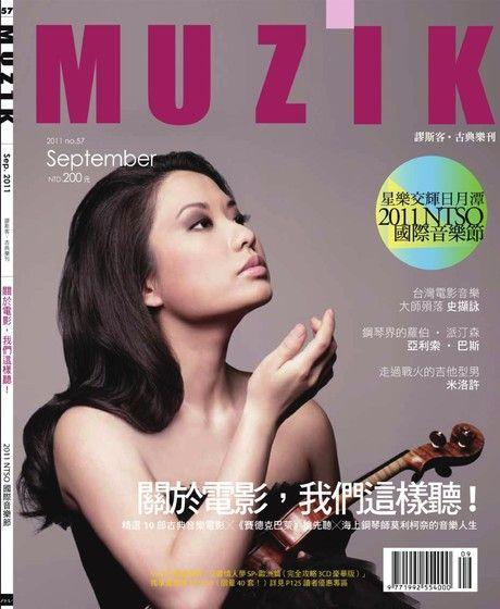 MUZIK古典樂刊2011年09月第57期