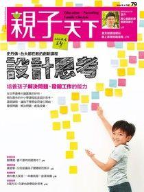 親子天下雜誌 06月號/2016 第79期
