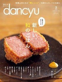dancyu 2019年2月號 【日文版】