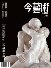 典藏今藝術&投資 07月號/2018 第310期