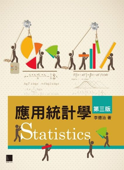 應用統計學(第三版)