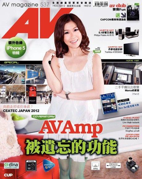 AV magazine周刊 537期