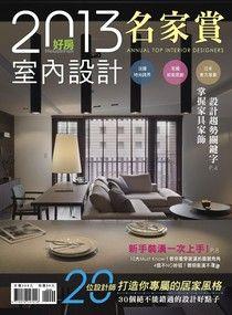 好房雜誌:2013室內設計名家賞