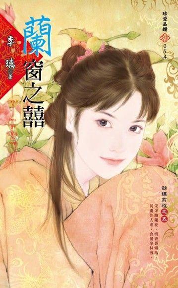 蘭窗之囍【錦繡前程之五】