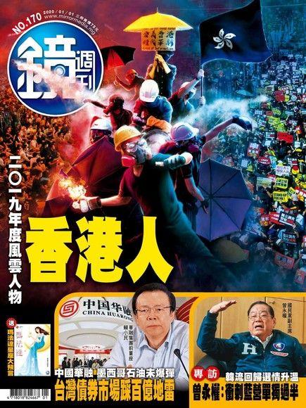 鏡週刊 第170期 2020/01/01
