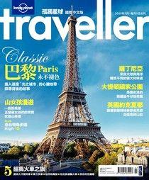 Lonely Planet 孤獨星球 07月號/2013年 第21期