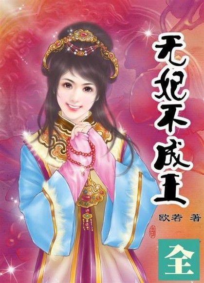 花雨064_無妃不成王(全一冊)