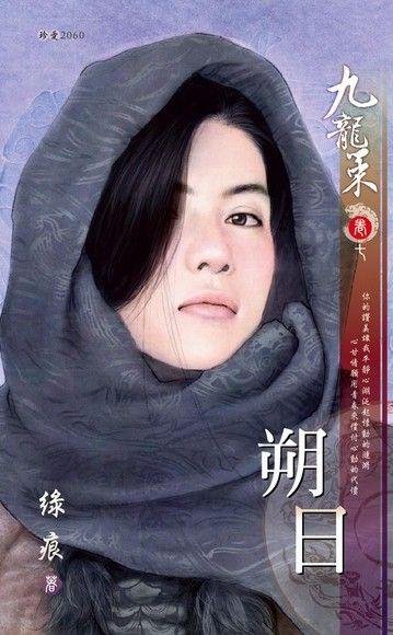 朔日【九龍策 卷七】