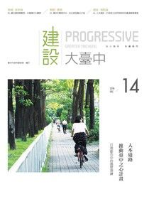 建設大臺中期刊 第14期