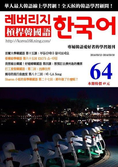 槓桿韓國語學習週刊第64期