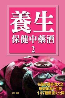 養生保健中藥酒2