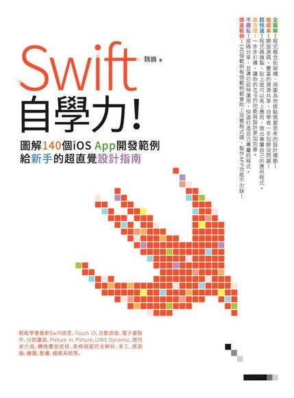 Swift自學力! 圖解140個iOS App開發範例, 給新手的超直覺設計指南