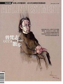 典藏投資10月號/2016 第108期