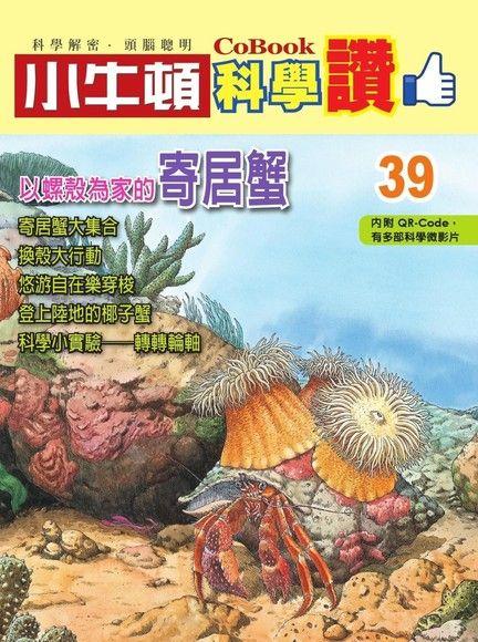 小牛頓科學讚39:以螺殼為家的寄居蟹