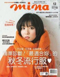 mina米娜國際中文版 12月號/2018 第191期