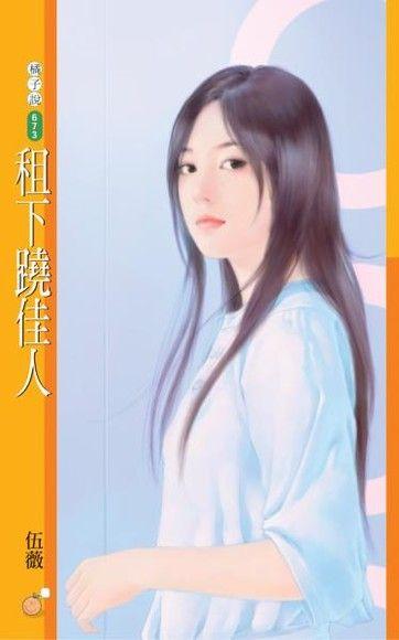 租下蹺佳人【愛情不能買賣主題書】