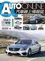 AUTO-ONLINE汽車線上情報誌08月號/2013 第134期