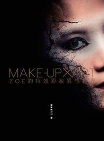 Make-up × Art :Zoe的特效彩妝異想世界