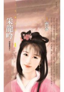 采龍吟【花犯系列之一】