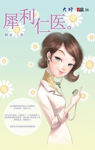 犀利仁医【简体版】