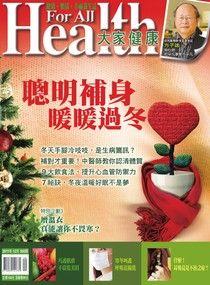 大家健康雜誌2011年12月號第300期