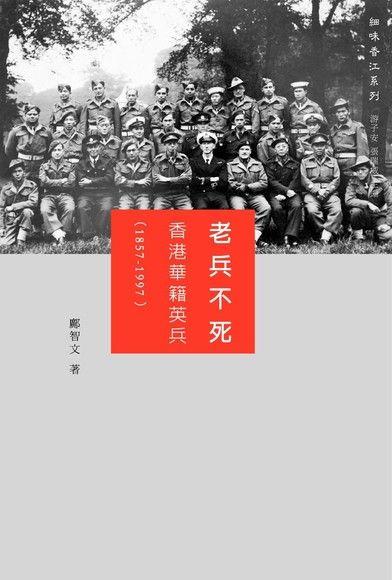 老兵不死:香港華籍英兵(1857-1997)