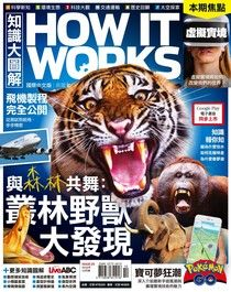 HOW IT WORKS知識大圖解國際中文版 10月號/2016 第25期