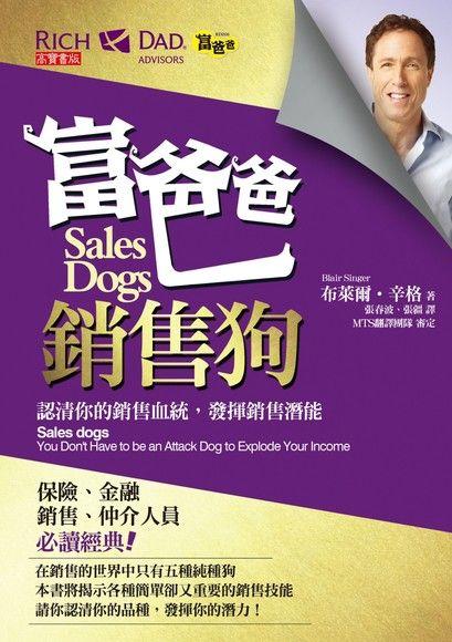 富爸爸銷售狗(新版)