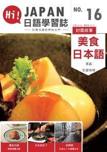 HI!JAPAN日語學習誌 11月號/2016 第16期