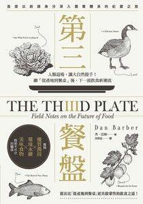 第三餐盤:人類退場,讓大自然接手!