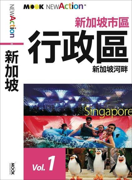 新加坡─市區-行政區‧新加坡河畔