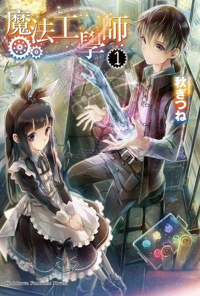 魔法工學師 (1)