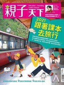 親子天下雜誌 01月號/2021 第116期