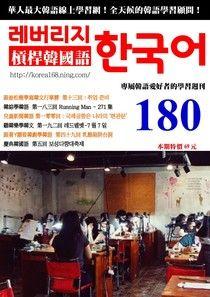 槓桿韓國語學習週刊第180期
