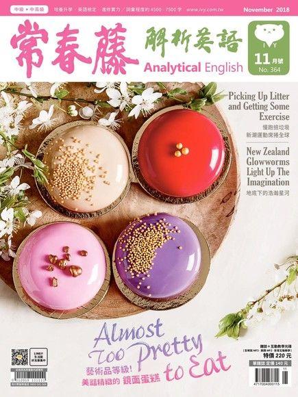 常春藤解析英語 11月號/2018 第364期