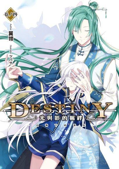 Destiny:光與影的羈絆04