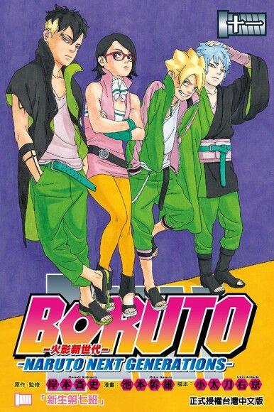 火影新世代BORUTO-NARUTO NEXT GENERATIONS- 11