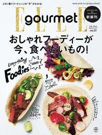 ELLE gourmet No.01 【日文版】