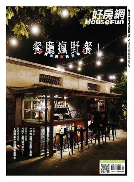 好房網雜誌 11月號/2019 第73期
