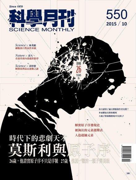 科學月刊 10月號/2015 第550期